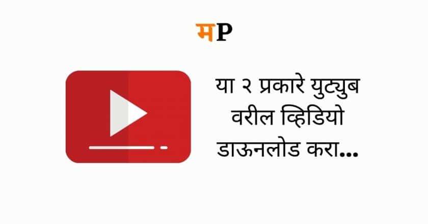YouTube वरील व्हिडियो डाउनलोड करण्याच्या 2 सोप्या पद्धती