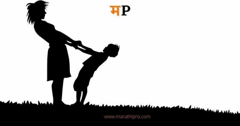 Essay on my mother in Marathi   Majhi Aai Essay in Marathi