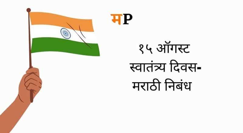 15 ऑगस्ट  स्वातंत्र्य दिन मराठी निबंध (Best: Independence Day Essay in Marathi)