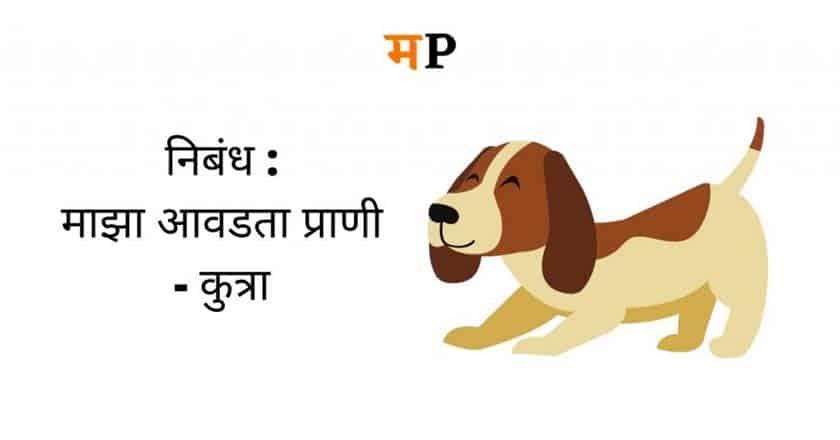 Essay on my Favorite Animal dog in Marathi