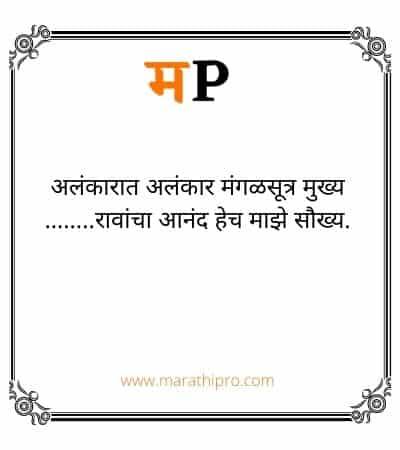 Marathi Ukhane for Female । Marathi Ukhane for Bride  (मुलींसाठी / नवरीसाठी मराठी उखाणे)