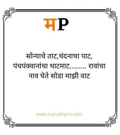 Marathi Ukhane for Female । Marathi Ukhane for Bride | Navriche Ukhane