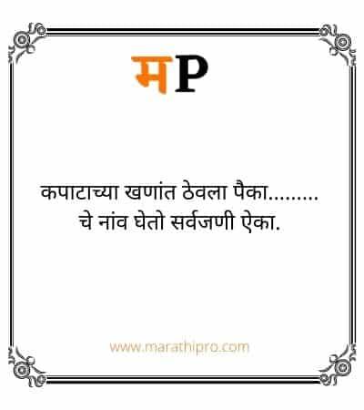 Marathi Ukhane for Male । Marathi Ukhane for Groom
