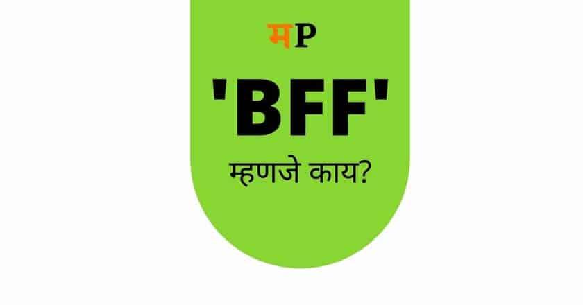 इंग्रजीमधील BFF म्हणजे काय? Meaning of BFF in Marathi