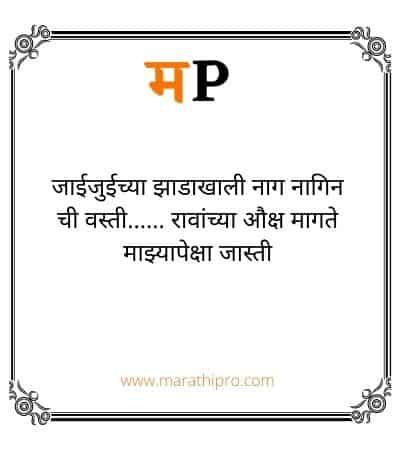 Marathi Ukhane for Female Images । Marathi Ukhane for Bride