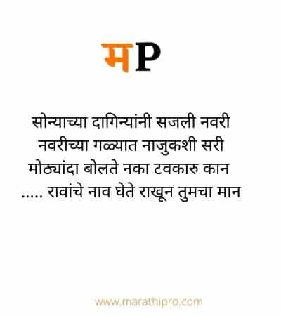 Marathi Ukhane for Female । Marathi Ukhane for Bride