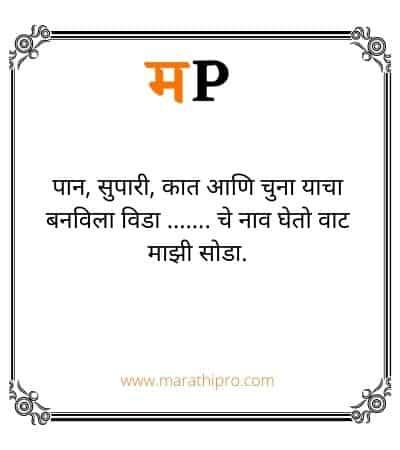 Marathi Ukhane for Male । Marathi Ukhane for Groom Images