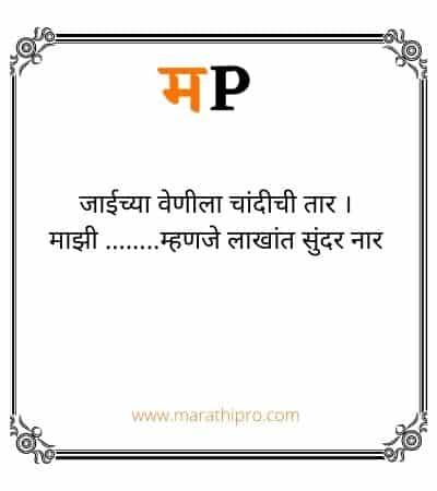 Marathi Ukhane for Male | Marathi Ukhane for Groom