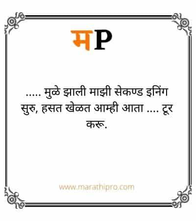 Marathi Ukhane Chavat । Ukhane in Marathi Comedy Images
