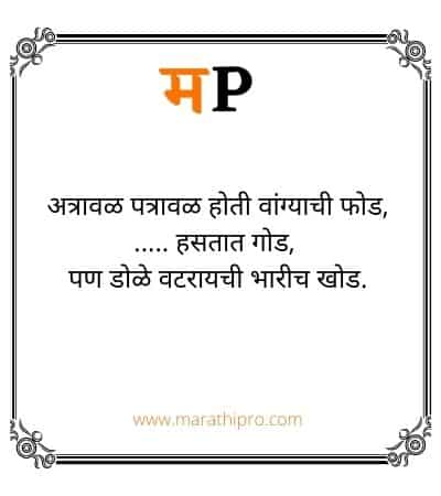 Marathi Ukhane Chavat । Ukhane in Marathi Comedy