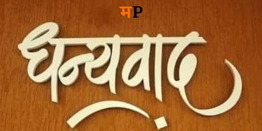 Speech in Marathi for Send Off | Top 5 Best Farewell Speech
