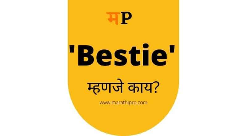 Bestie म्हणजे काय? Bestie meaning in Marathi